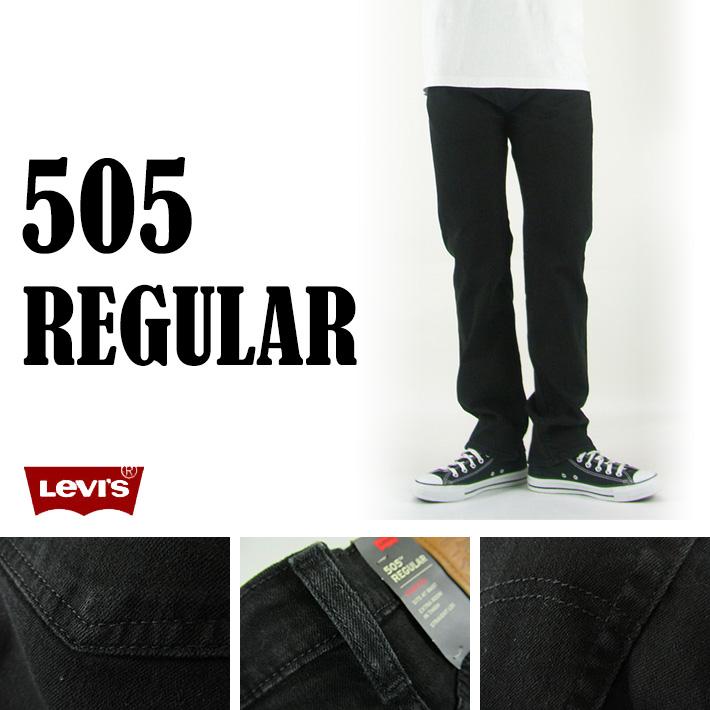 リーバイス 505 レギュラーストレート