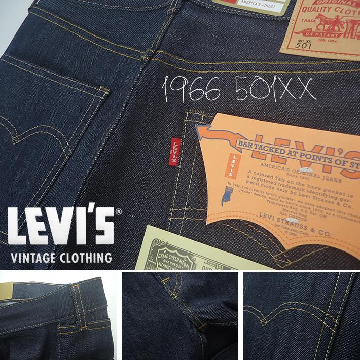 リーバイスヴィンテージクロージング 1966 501XX